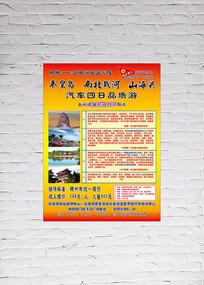 景点旅游宣传海报