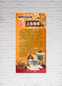 咖啡店宣传海报设计