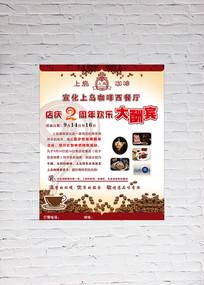 咖啡西餐厅周年酬宾海报