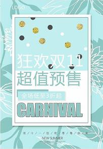 狂欢双11促销海报