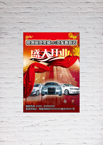 汽车4s店开业海报