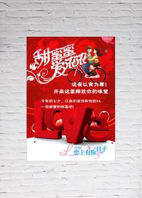 七夕浪漫甜蜜海报设计