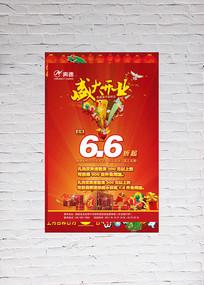 商店开业活动海报设计