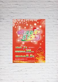 圣诞折扣活动海报