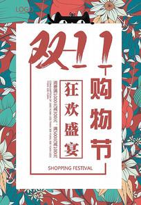 双11购物节宣传海报设计
