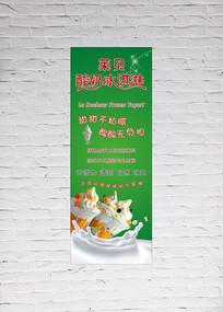 酸奶冰淇淋展架设计