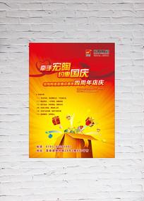 陶瓷店国庆约惠海报