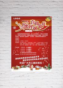 新年元旦晚会活动海报