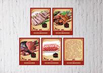 羊肉美食宣传展板