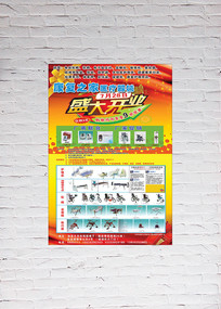 医疗器材店开业海报