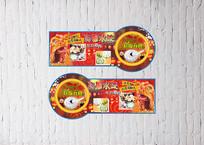 元宵节超市汤圆水饺吊牌
