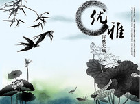 中国水墨画源文件