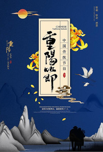 重阳节传统节日广告海报