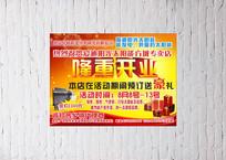 专卖店开业活动海报