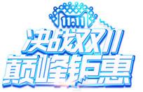 决战双11巅峰钜惠艺术字