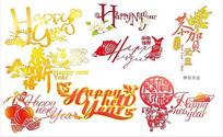 新年艺术字设计PSD