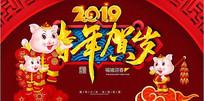 2019猪年贺岁新年海报