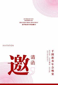 公司新春年会晚宴邀请函