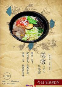 日式美食海报设计