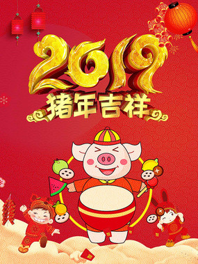 2019金猪贺岁海报设计