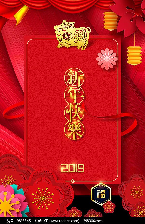 2019年新年快乐海报psd素材免费下载_红动网