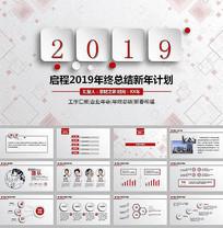 2019年终总结新年计划