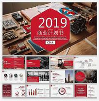 2019商业计划书PPT