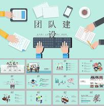 扁平化企业团队建设PPT