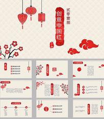 创意中国红工作总结ppt