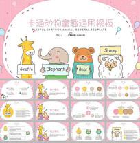 可爱动物幼儿教育通用PPT