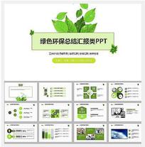 绿色环保总结汇报类ppt
