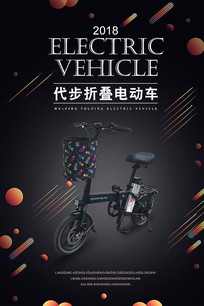 电动车宣传海报