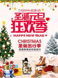 圣诞元旦狂欢季宣传单