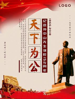 孙中山先生诞辰宣传海报