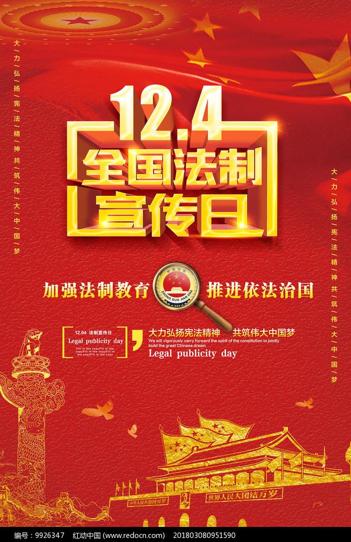 124全国法制宣传日海报图片