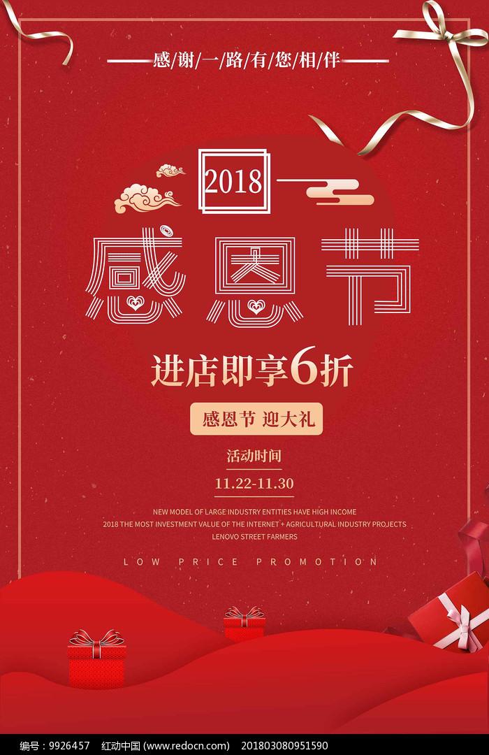 红色简约感恩节海报图片