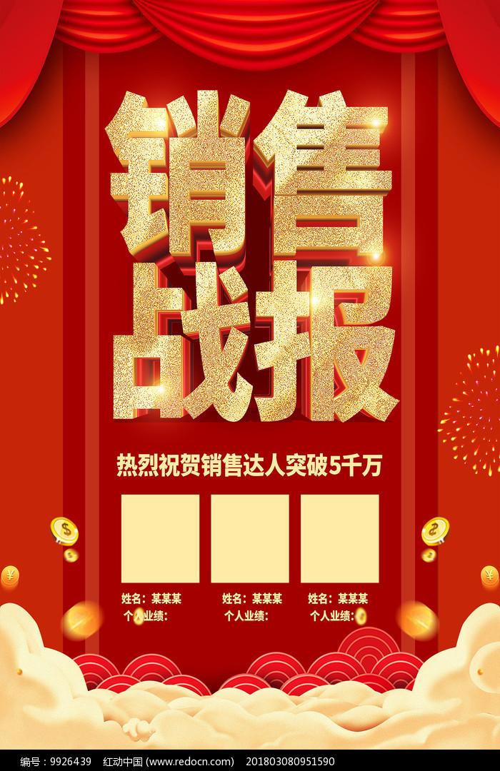 红色喜庆年终销售战报海报图片