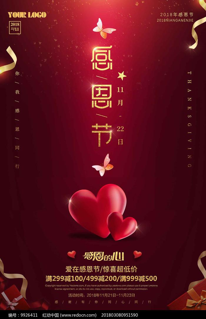 金红色感恩节海报图片