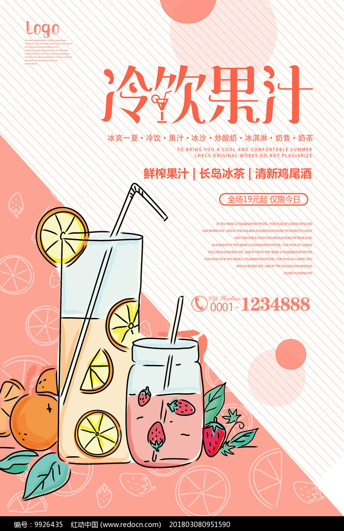 卡通冷饮果汁海报图片