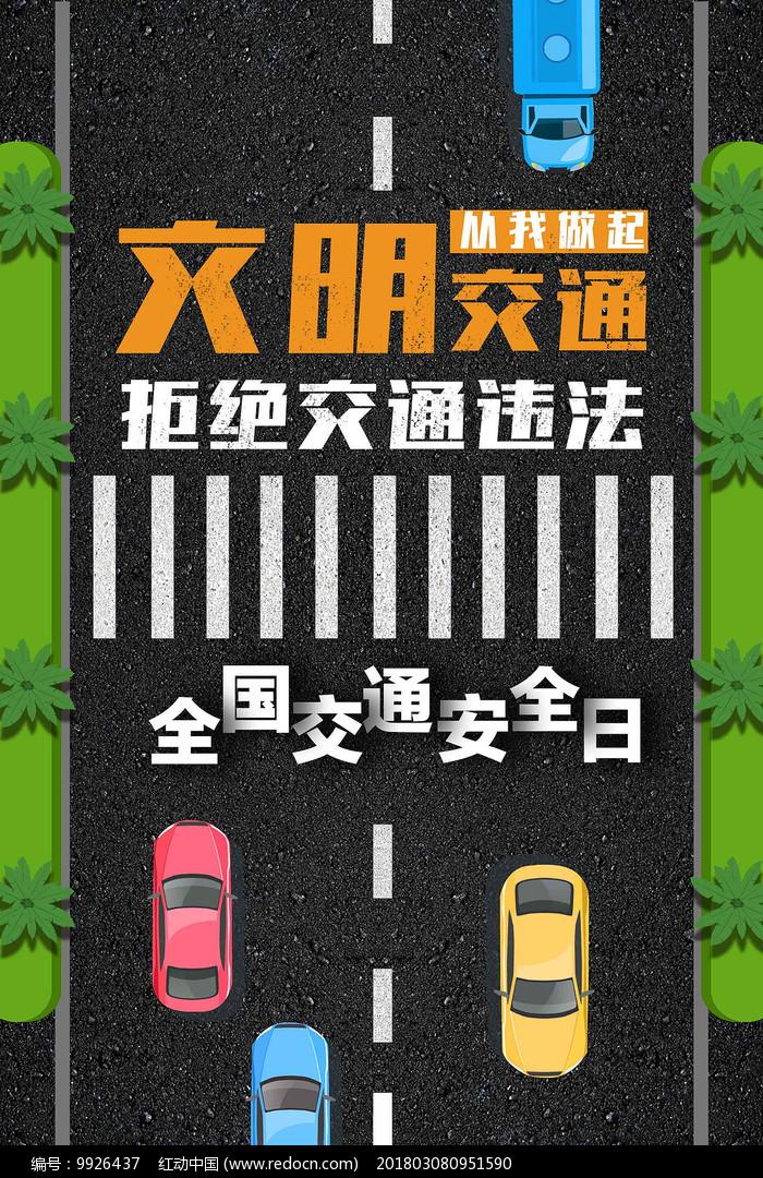 蓝色全国交通安全日海报图片