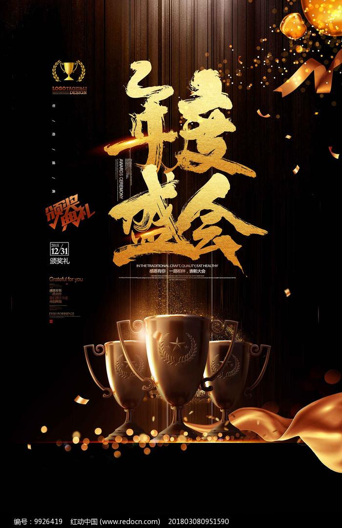 年终盛典黑金颁奖典礼海报图片