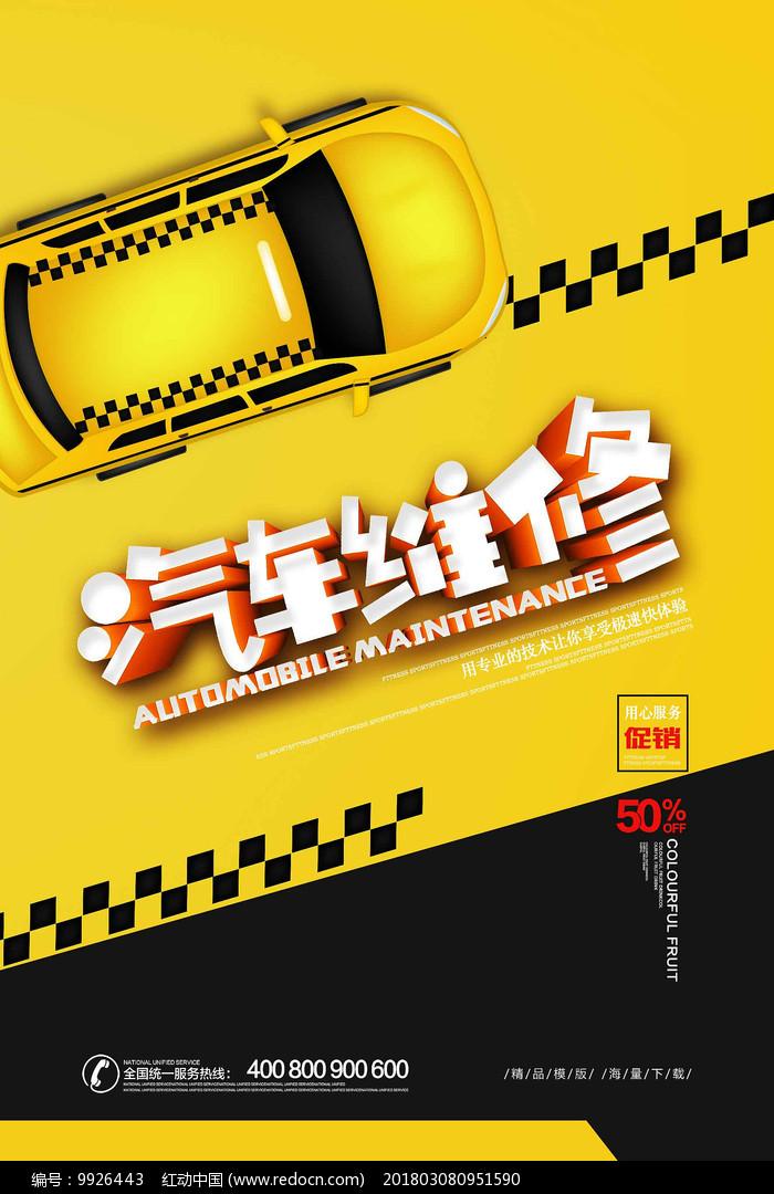 汽车维修服务宣传海报图片
