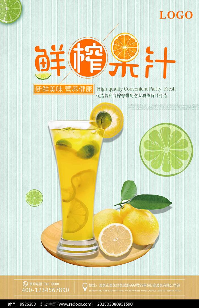 鲜榨果汁夏季促销海报图片