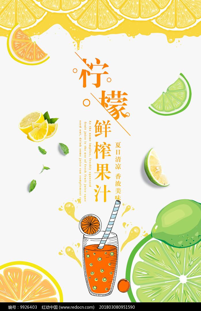 鲜榨果汁饮料海报图片