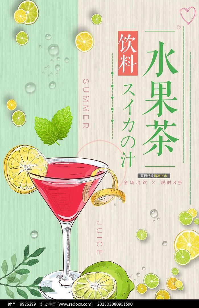 夏日水果茶海报图片