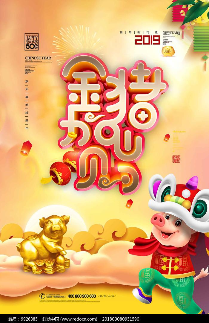 新年新春猪年元旦喜庆海报图片