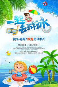 一起去游泳旅游海报