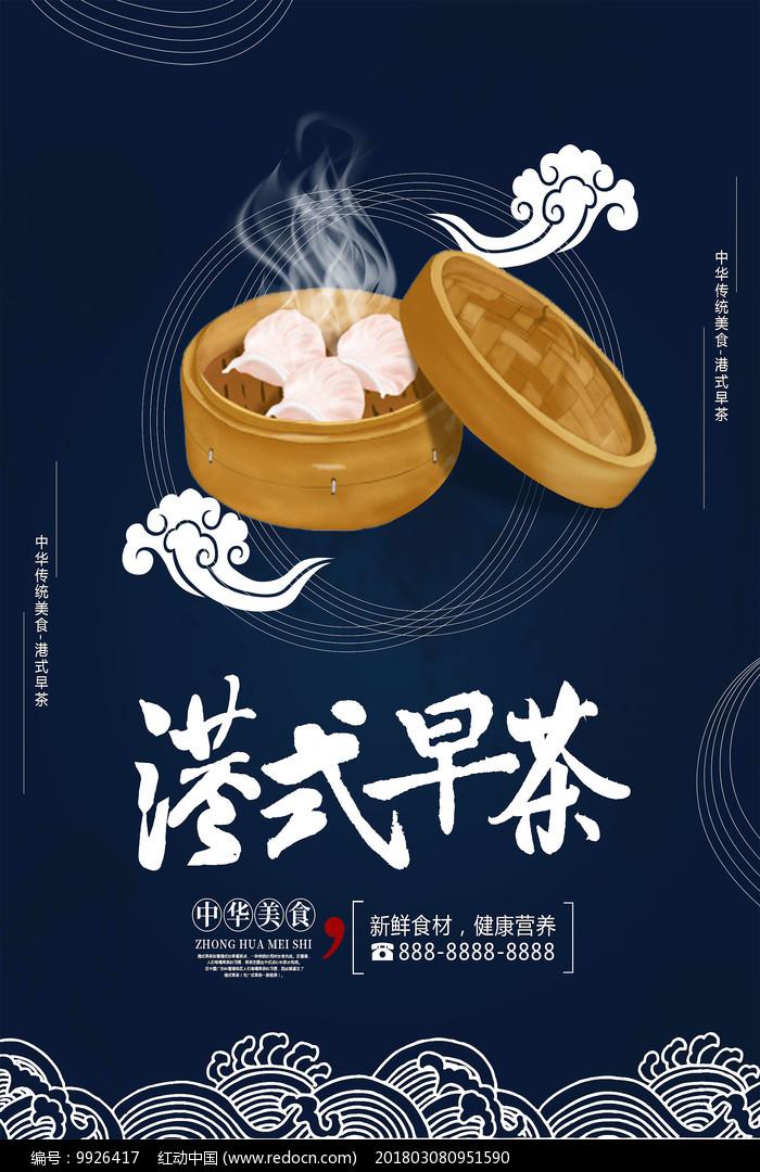 中国风港式早茶宣传海报图片