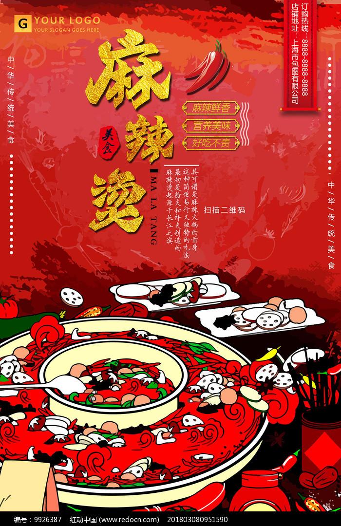 中国风火锅麻辣烫海报图片