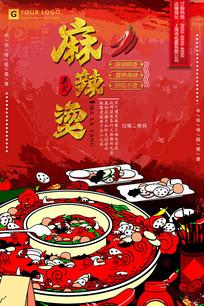 中国风火锅麻辣烫海报